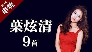 葉炫清 - 九張機、風一樣的我、為愛誅仙、紅線、可惜「9首精選串燒合輯」動態歌詞版