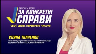 Уляна Ткаченко -