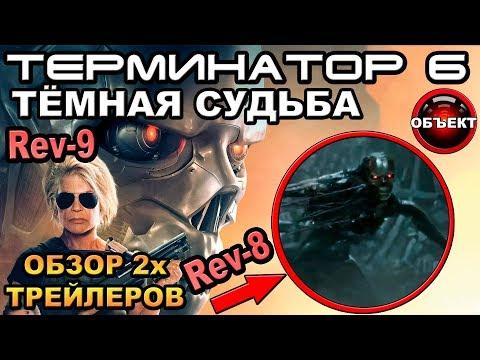 Терминатор 6 Тёмные Судьбы обзор 2го трейлера [ОБЪЕКТ] Terminator 6 Dark Fate Trailer 2