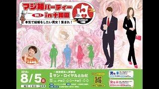 マシ゛婚ハ゜ーティーin十和田 vol.1 【婚活 十和田】【インバウンド十和田 】 - YouTube