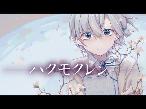 ハクモクレン/ Ncha-P feat.初音ミクV4X