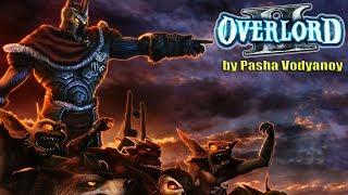 Overlord 2 | Первое прохождение | Прихвостни ищут НОВОГО Повелителя! [1]