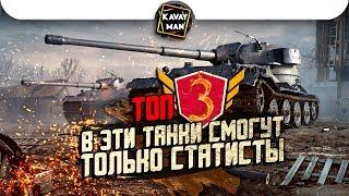 ТОП 3 самых скилоЗависимых топовых танка / WoT Blitz