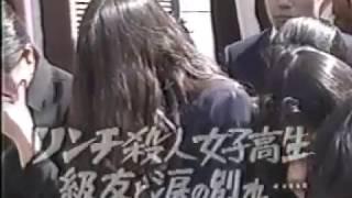 89年 女子高生コンクリ殺人 被害者の葬儀