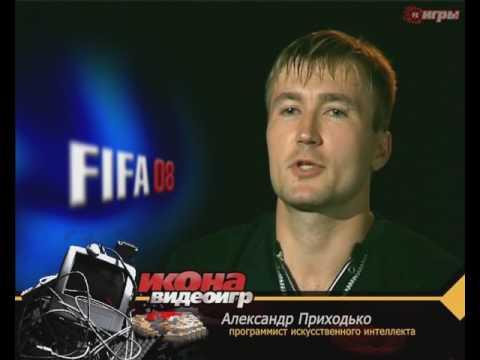 Икона видеоигр FIFA 08