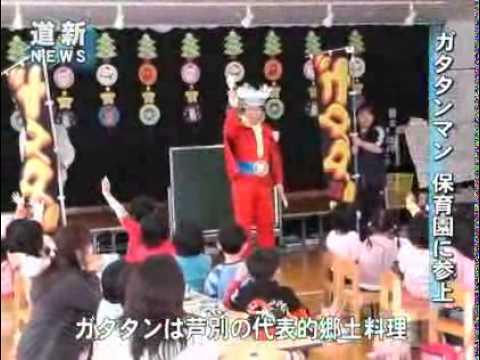 Kamiashibetsu Nursery School