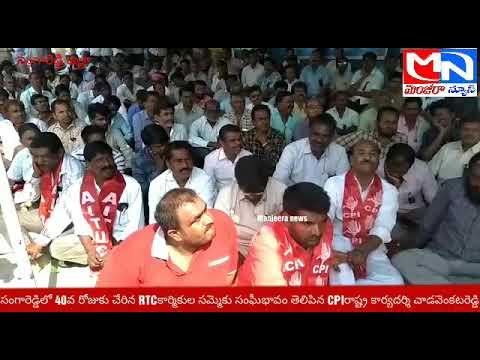 Manjeera news:సంగారెడ్డిలో కొనసాగుతున్న RTCకార్మికుల సమ్మెకు సంఘీభావం తెలిపిన CPI చాడ వెంకటరెడ్డి