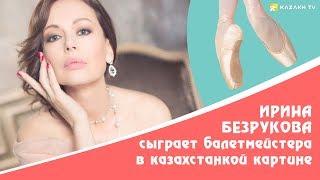 Зачем известная российская телеведущая и актриса Ирина Безрукова приехала в Астану?
