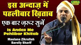 Nizamat Imran Raza Bareilly Maulana Zikrullah Bihar Part1 Bayan  2017 Naatiya Mushaira Jais Shareef