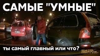 """Подборка САМЫХ """"УМНЫХ"""" водителей #180"""