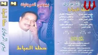 Bayomy ElMrgawy - Yarb / بيومي المرجاوي - يارب تحميل MP3