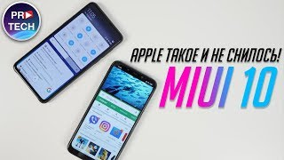 MIUI 10 - iOS будущего. Хочу себе такое на iPhone