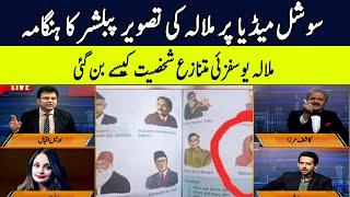 Social Media Par Malala Ki Entry   Bolta Lahore   13 July 2021   Lahore Rang