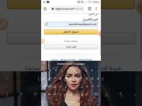 طريقة الشراء من سوق كوم - souq.com بالفيديو
