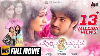 Moggina Manasu  ಮೊಗ್ಗಿನ ಮನಸು  Kannada New Movies HD  Mr & Mrs Ramachari YASH & RADHIKA PANDITH