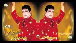 تحميل اغاني Shaban Abd El Rehim - Kefaya Ba2a / شعبان عبد الرحيم - كفاية بقى MP3