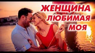 Женщина любимая моя - Александр Закшевский