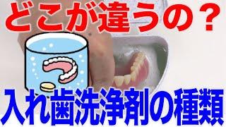 入れ歯洗浄剤はどれも同じ?