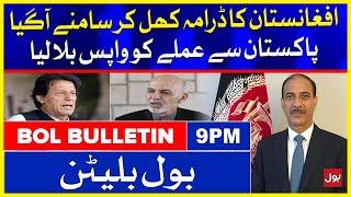 Afghan Drama in Pakistan   BOL News Bulletin   9:00 PM   18 July 2021