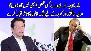 PM Imran Khan Speech Today | 18 November 2019 | Dunya News