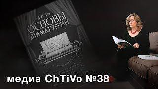 Медиа ChTiVo 38. Профессия: сценарист. Основы драматургии. Тайна курочки рябы.