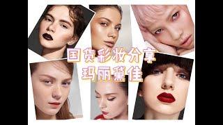 【蕊姐彩妆课】国货彩妆(2)玛丽黛佳眉笔唇膏类别