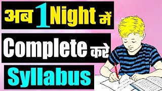 How to Study Whole Syllabus in 1 Day And Night   How to Study in Exam Time   Student Motivational