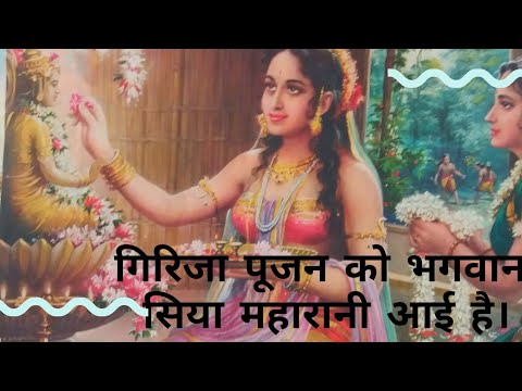 गिरिजा पूजन को भगवान सिया महारानी आई है