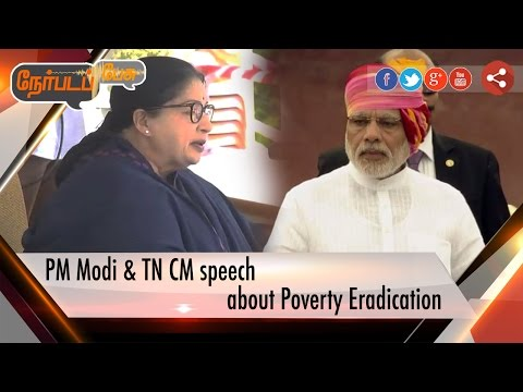 Nerpada-Pesu-PM-Modi-TN-CM-speech-about-Poverty-Eradication-15-08-16