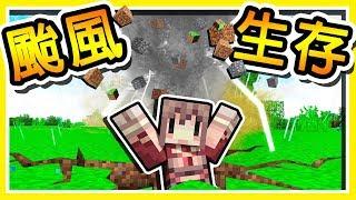 Minecraft 災難倖存者 !! 一次召喚 10 種【超級颱風】+【滅世龍捲風】伺服器級天災 !!