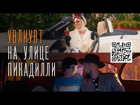 MONATIK & Лайма Вайкуле - УВЛИУВТ на улице Пикадилли