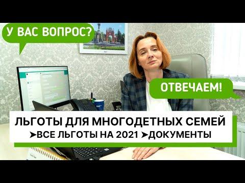 Льготы МНОГОДЕТНЫМ семьям 2021 ➤ипотека 450 тыс руб ➤зем.участок ➤пенсия ➤налоги ➤отпуск ➤➤AVA Sochi