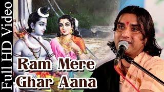 Ram Mere Ghar Aana