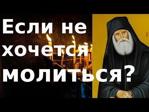 Как молиться и что делать, если не хочется ?  Молитва.