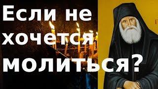 Если не хочется молиться?  Молитва. Православие Пестов