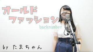 mqdefault - backnumber / オールドファッション【ドラマ「大恋愛〜僕を忘れる君と」より】(たまちゃん)【歌詞付き(概要欄) / フル(full cover) / 女子大生が歌ってみた】
