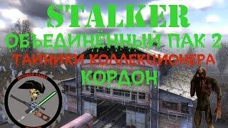 Сталкер ОП 2 Все Тайники Коллекционера Кордон старые и новые