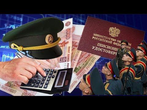 Пенсии Свежая Новость 1 Января 2020 года на 6,3% Увеличение Пенсий и 4,3% Зарплат Военным