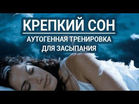 , title : 'Глубокий сон. Аутогенная тренировка для сна женщины'