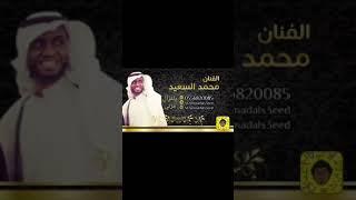 تحميل و استماع محمد السعيد. ياغزال مرّني ( طرب نجراني ) MP3