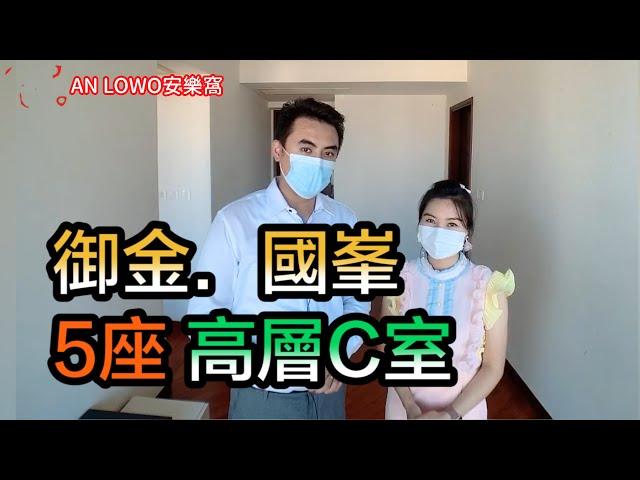 【#代理Derek推介】御金.國峯5座高層C室