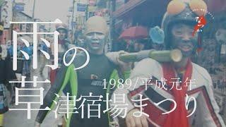 1989年 雨の草津宿場まつり【なつかしが】