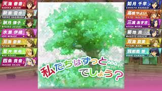 Watashi tachi wa Zutto...Deshou? - 765PRO ALLSTARS