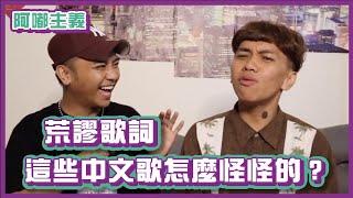 荒謬歌詞!這些中文歌怎麼怪怪的?|阿嘟主義|布萊克薛薛