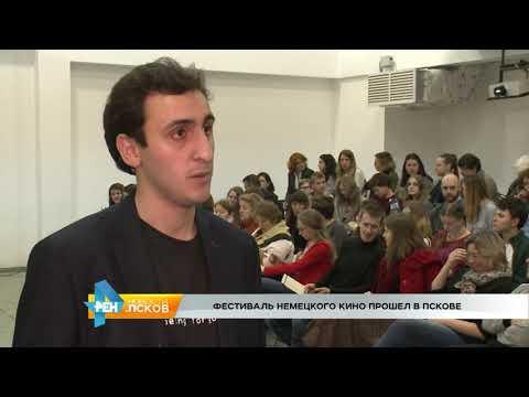 Новости Псков 16.10.2017 # Фестиваль немецкого кино прошел в Пскове
