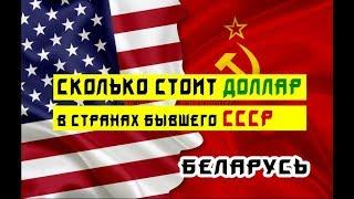 Беларусь курс рубля к доллару, сколько стоит валюта?