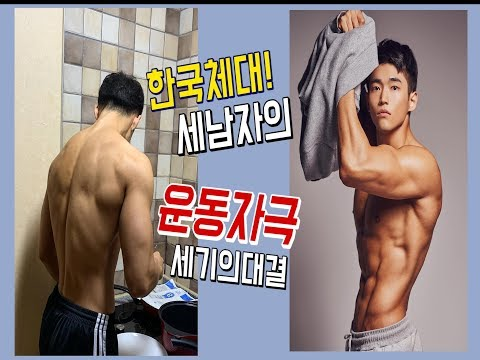 [영훈TV] 몸짱이 되기위한 한국체대 세남자의 세기의 대결!! 운동부심 브이로그(VLOG2편)