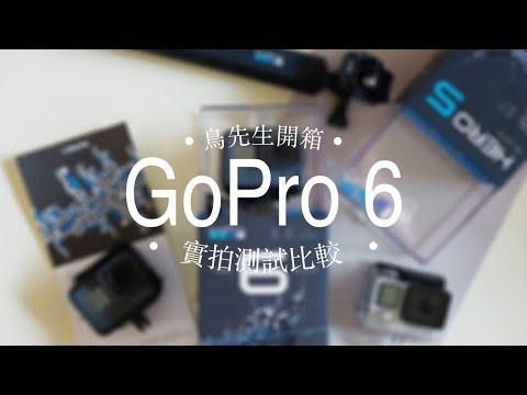 【鳥夫人&鳥先生】GoPro Hero6開箱實拍.與Hero5比較測試