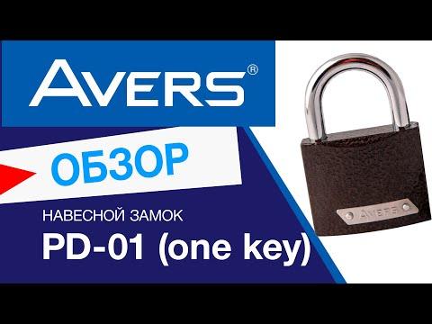 Навесной замок с одной секретностью Avers PD-01 (one key)