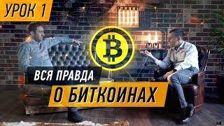 Онлайн вебинар с Михаилом Чобаняном: о криптовалютах, блокчейне и майнинге. Выпуск 1